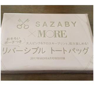 サザビー(SAZABY)の★新品未開封☆SAZABY サザビー リバーシブルトートバッグ(トートバッグ)