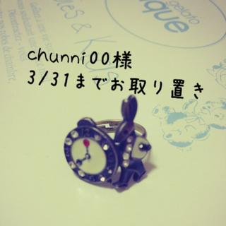 不思議の国のアリス♥うさぎリング(リング(指輪))