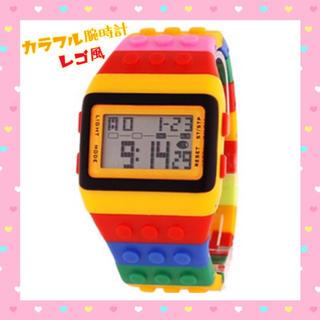 ♡OPENセール♡ユニセックス腕時計 レゴ風でカラフル♪可愛くてかっこいい❤︎(腕時計(デジタル))