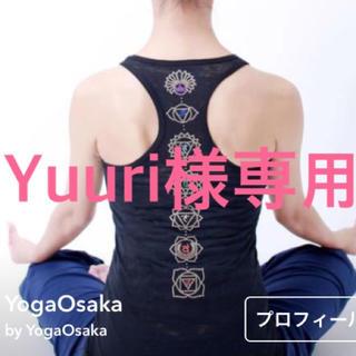 Yuuriさま専用(ヨガ)