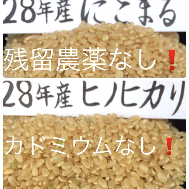 (食べ比べ3合x2)28年産にこまる&ヒノヒカリ 食品/飲料/酒の食品(米/穀物)の商品写真