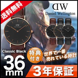 ダニエルウェリントン(Daniel Wellington)の【最新作】プレゼントに◎ダニエルウェリント36mmクラッシック 本革レザー腕時計(腕時計(アナログ))