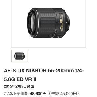 ニコン(Nikon)のNikon 純正 レンズ 55-200mm(レンズ(ズーム))