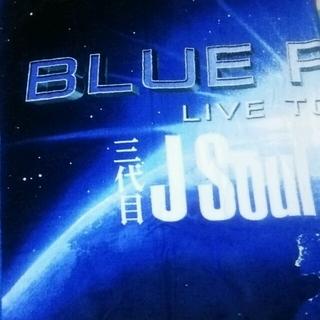 サンダイメジェイソウルブラザーズ(三代目 J Soul Brothers)の三代目 J Soul Brothers ビーチタオル(その他)