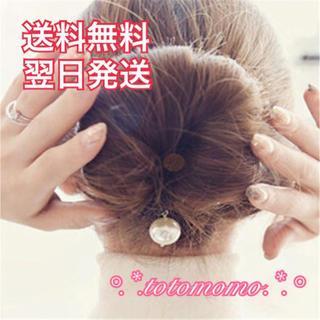 翌日発送【新品】上品 パール シニヨン アイテム レディースのヘアアクセサリー(ヘアピン)の商品写真