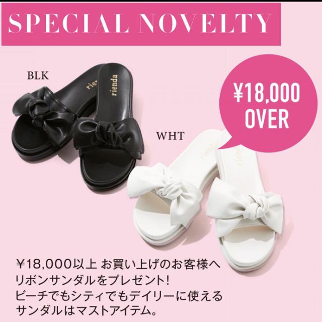 rienda(リエンダ)のリエンダ ノベルティ サンダル S ホワイト rienda レディースの靴/シューズ(サンダル)の商品写真
