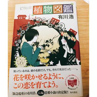 エグザイル トライブ(EXILE TRIBE)の植物図鑑 単行本(文学/小説)