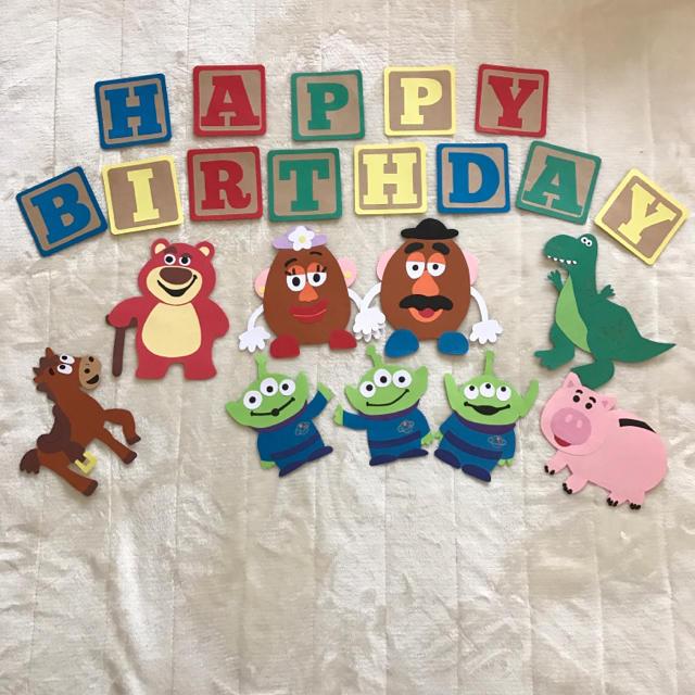 トイストーリー 誕生日 壁面 その他のその他(オーダーメイド)の商品写真