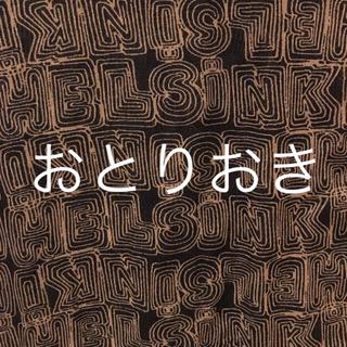 イヴァナヘルシンキ(IVANAhelsinki)のロング スカーフ(バンダナ/スカーフ)