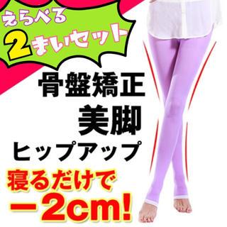 【2枚セット】簡単履いて寝るだけダイエット骨盤矯正♡シェイプアップ♡着圧スパッツ(エクササイズ用品)