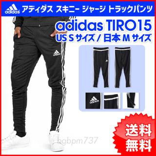 アディダス(adidas)の即日発送『S/日本M』adidas TIRO15 スキニー ジャージ 正規品 1(その他)