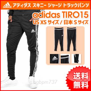 アディダス(adidas)の即日発送【XS/日本S】adidas TIRO15 スキニー ジャージ 正規品2(その他)