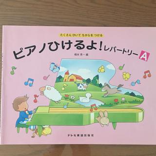ピアノひけるよ レパートリーA(童謡/子どもの歌)