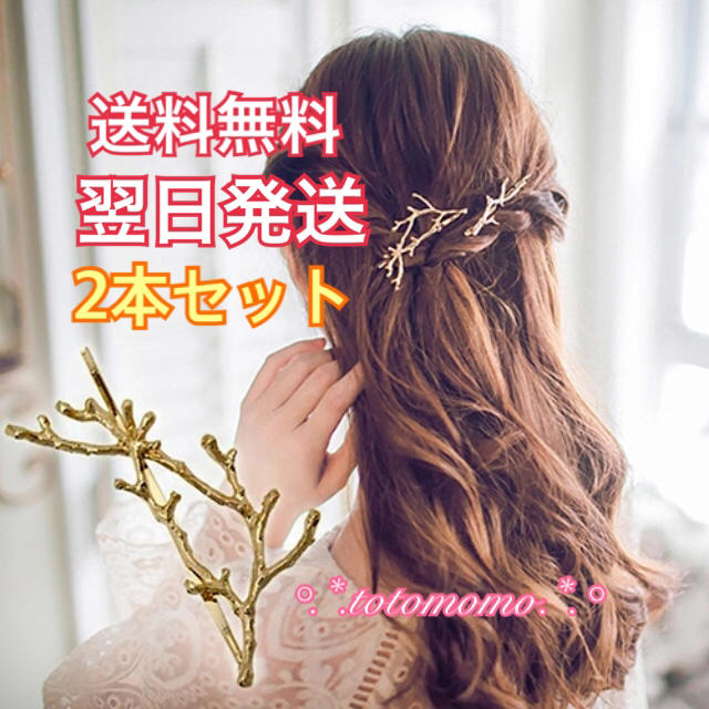 翌日発送【新品】2本セット ゴールド 小枝ピン レディースのヘアアクセサリー(ヘアピン)の商品写真