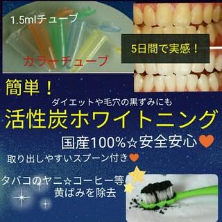 増量♡チューブ9本☆108日分!活性炭ホワイトニングパウダー(口臭防止/エチケット用品)