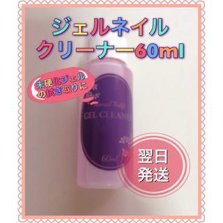 大人気 【安心の日本製】クリーナー!ジェルネイル クリアジェル ネイル用品(除光液)