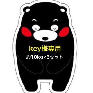key様専用☆不知火デコ約10kg×3セット(在庫確認中)(フルーツ)