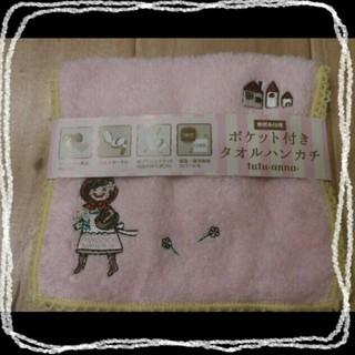 チュチュアンナ(tutuanna)の新品 ♡ ポケット付タオルハンカチ ♡(ハンカチ)