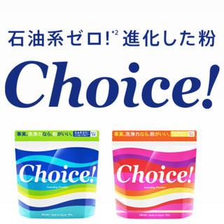 チョイス(CHOICE)の洗濯用eco洗剤 チョイス! Choice!  4袋詰め合わせ(洗剤/柔軟剤)