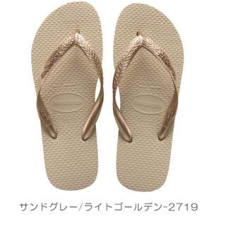 ハワイアナス(havaianas)のMomiさま専用♡ハワイアナスカラーミックスビーチサンダル♡HAVAIANAS(ビーチサンダル)