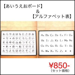 【即購入OK】お勉強ボードセット☆あいうえお&ABC(その他)