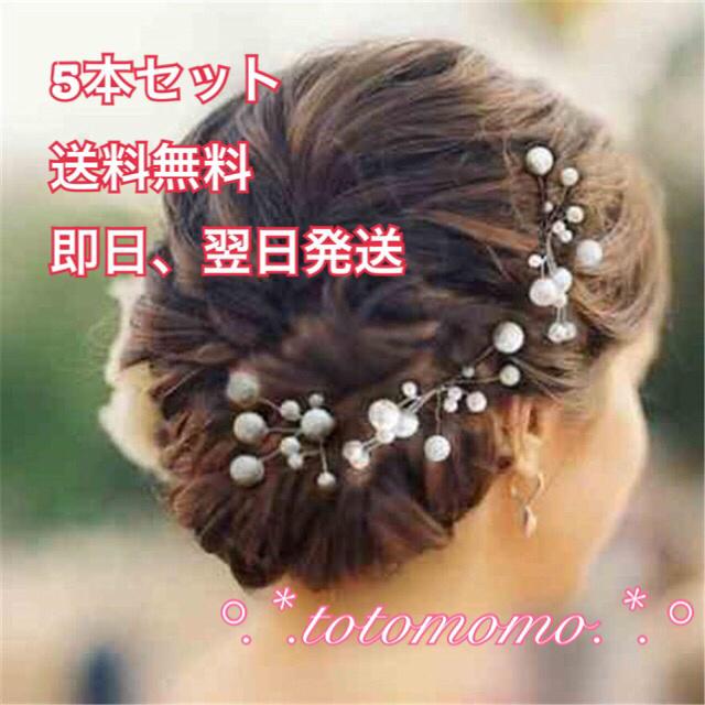 翌日発送【新品】5本セットパールピン 上品で華やかな髪飾り レディースのヘアアクセサリー(ヘアピン)の商品写真