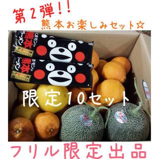 \第2弾!!週末3日間限定☆熊本産お楽しみセット/(フルーツ)