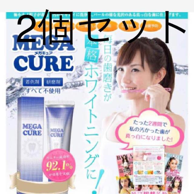 即購入ok 新品 メガキュア 2個セット コスメ/美容のオーラルケア(歯磨き粉)の商品写真