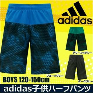 アディダス(adidas)のアディダス ハーフパンツ キッズ120 短パン(パンツ/スパッツ)