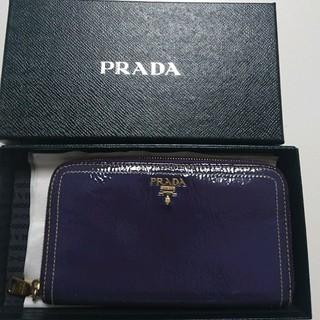 プラダ(PRADA)のPRADA☆長財布☆パープル☆(財布)