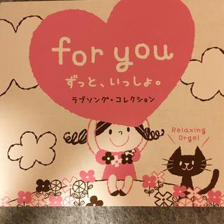 CD for you(オルゴールアレンジ)(ヒーリング/ニューエイジ)