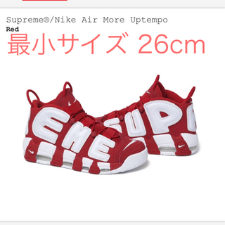 26cm Supreme Nike Air More Uptempo モアテン