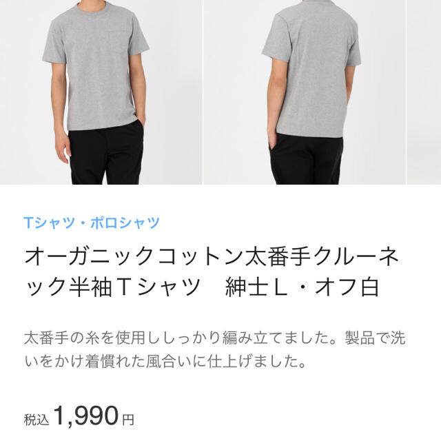 MUJI (無印良品)(ムジルシリョウヒン)の無印良品オーガニックコットン太番手クルーネック半袖TシャツL白 メンズのトップス(Tシャツ/カットソー(半袖/袖なし))の商品写真