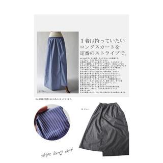 アンティカ(antiqua)のアンティカ ストライプロングスカート 新品(ロングスカート)