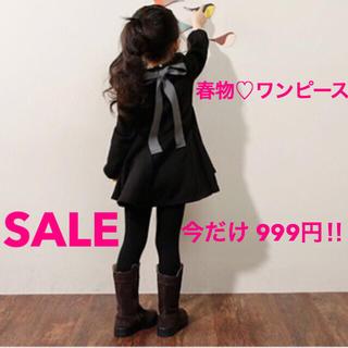ぴーちゃんさま専用★グレー 【130㎝】・ブラック【140cm】(ワンピース)
