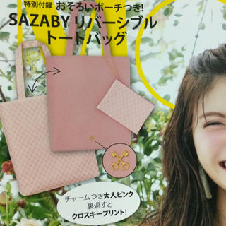 サザビー(SAZABY)の2セット300円最安値 新品送込み サザビーリバーシブルトート&ポーチセット(トートバッグ)