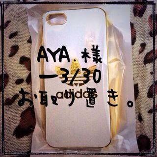 アディダス(adidas)の【新品☆未使用】iPhone5ケース(その他)