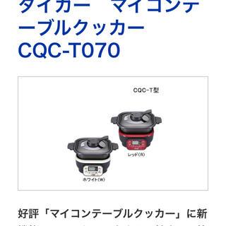タイガー(TIGER)のRii様専用♡タイガーマイコン テーブルクッカー♡(調理機器)