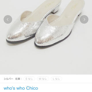 フーズフーチコ(who's who Chico)のフーズフーチコ ミュール(ミュール)