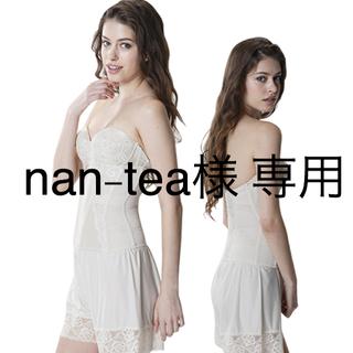 ブルーム(BLOOM)のnan-tea様専用(ブライダルインナー)