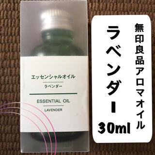 ムジルシリョウヒン(MUJI (無印良品))の無印良品 エッセンシャルオイル ☻ラベンダー☻(エッセンシャルオイル(精油))