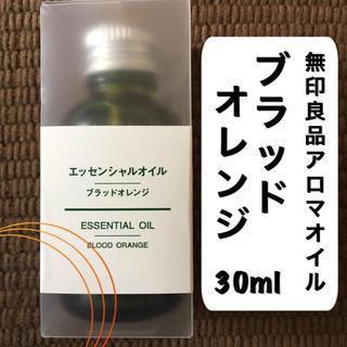 ムジルシリョウヒン(MUJI (無印良品))の無印良品 エッセンシャルオイル ☻ブラッドオレンジ☻(エッセンシャルオイル(精油))