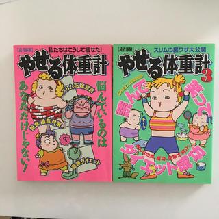 ワニブックス(ワニブックス)のやせる体重計 マンガ2冊セット(女性漫画)