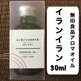ムジルシリョウヒン(MUJI (無印良品))の無印良品 エッセンシャルオイル ☻イランイラン☻(エッセンシャルオイル(精油))