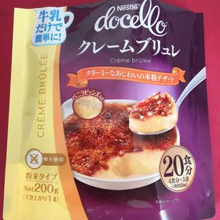 ネスレ(Nestle)のクリームブリュレ クレームブリュレ ①(菓子/デザート)