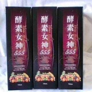 【新品 3本セット 最安 7900円 】酵素女神 555 最新 ダイエット 美肌(ダイエット食品)