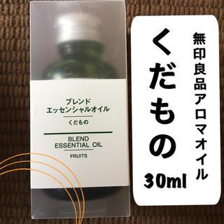 ムジルシリョウヒン(MUJI (無印良品))の無印良品 エッセンシャルオイル ☻くだもの☻(エッセンシャルオイル(精油))