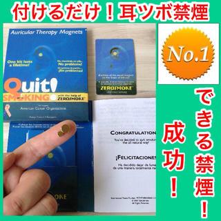 シセイドウ(SHISEIDO (資生堂))の【できる禁煙!】禁煙成功できます!耳ツボマグネット(タバコグッズ)