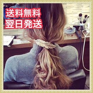 【翌日発送】フェザーバレッタ 同型 芸能人多数着用 レディースのヘアアクセサリー(バレッタ/ヘアクリップ)の商品写真
