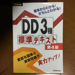 DD3種 標準テキスト 工事担任者(コンピュータ/IT)